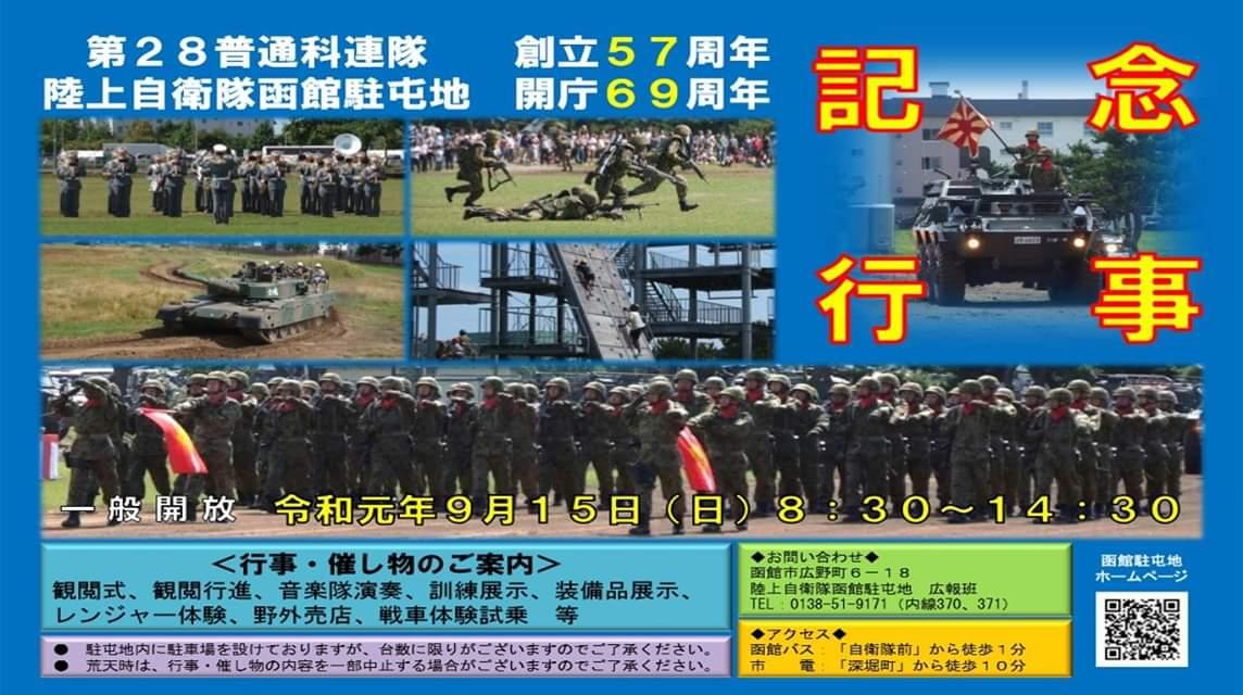 函館駐屯地開庁69周年 第28普通科連隊創立57周年記念行事|陸自調査団