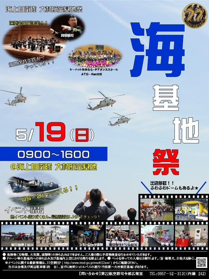海上自衛隊 大村航空基地祭「海基地祭2019」 2019年5月 陸自調査団