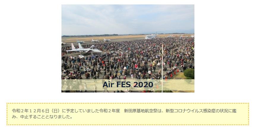2019 エア フェスタ 新田原 基地