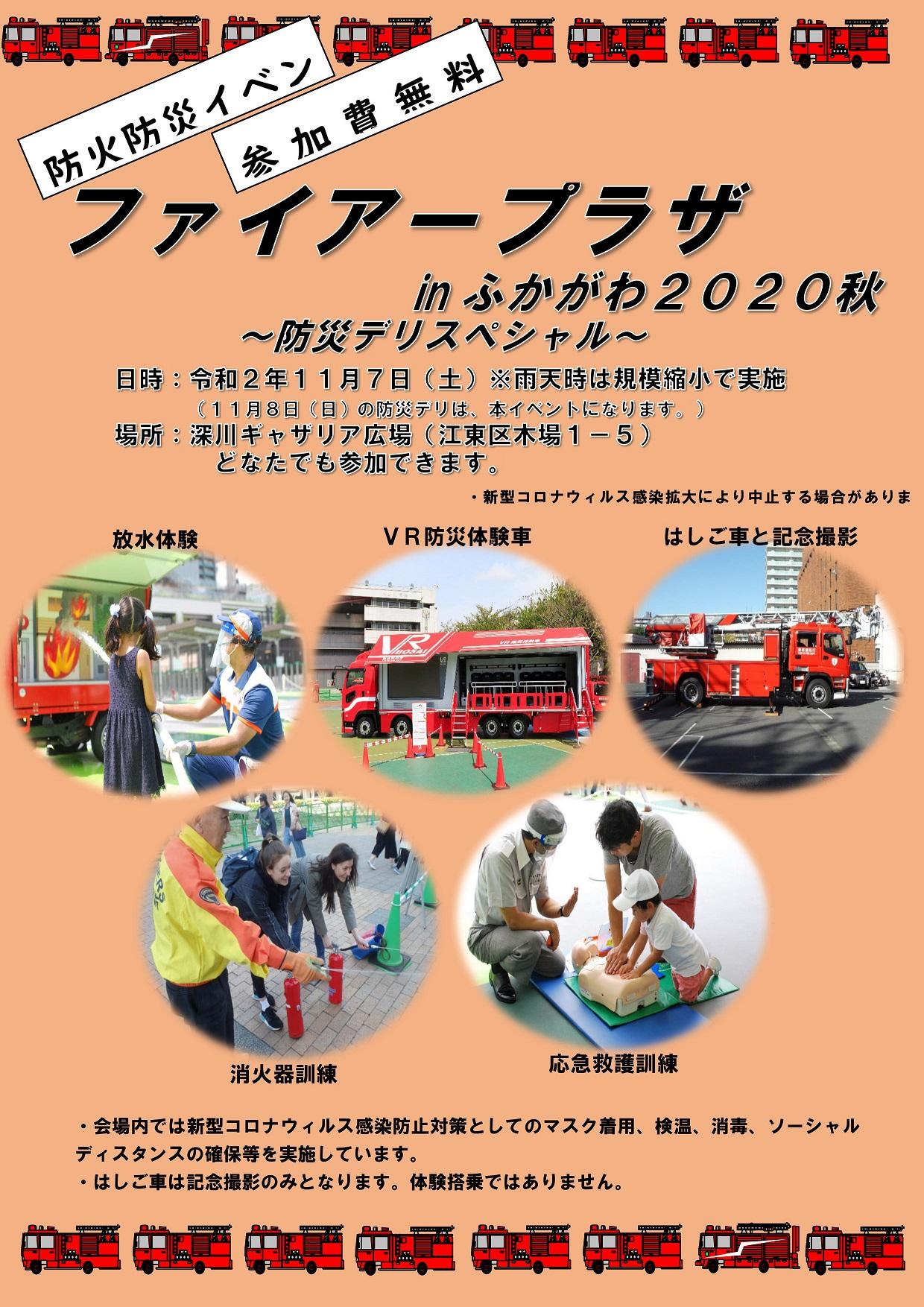 消防署 深川 東京消防庁<深川消防署><豊洲出張所>